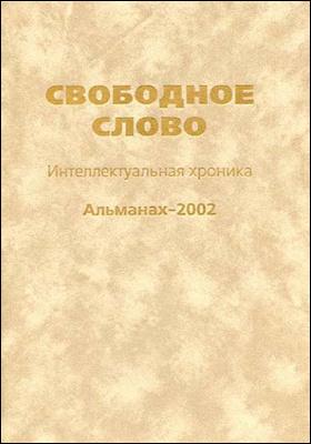 Свободное слово : интеллектуальная хроника : альманах-2002