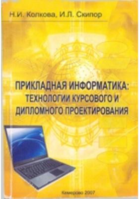 Прикладная информатика : технологии курсового и дипломного проектирования: учебное пособие