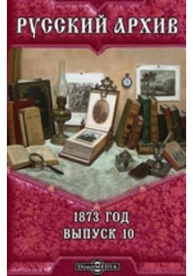Русский архив: журнал. 1873. Вып. 10