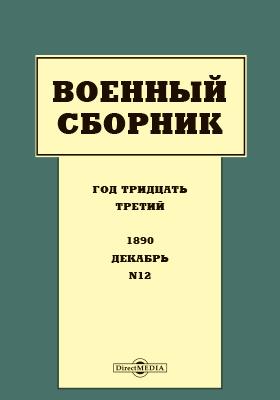 Военный сборник: журнал. 1890. Т. 196. №12