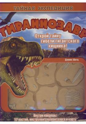 Тираннозавр = Fossil Detective: Tyrannosaurus Rex
