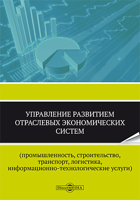 Управление развитием отраслевых экономических систем (промышленность, строительство, транспорт, логистика, информационно-технологические услуги)