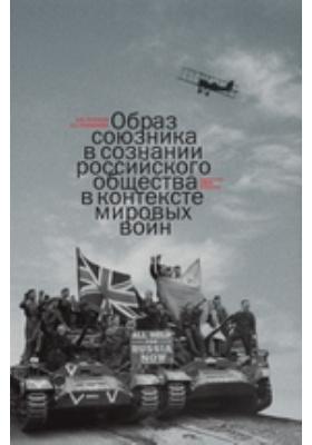 Образ союзника в сознании российского общества в контексте мировых войн