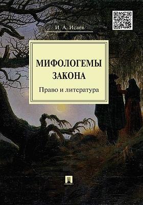 Мифологемы закона : право и литература: монография