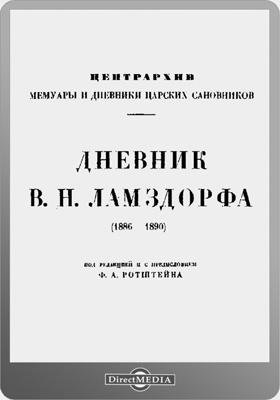 Дневник В. Н. Ламздорфа (1886-1890)