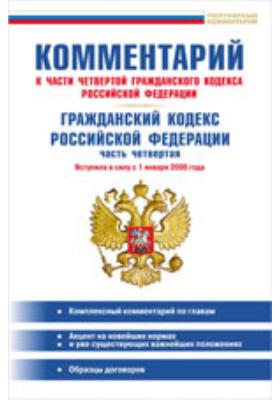 Комментарий к части четвертой Гражданского кодекса РФ.  Гражданский кодекс РФ (часть четвертая)
