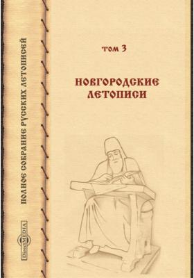 Полное собрание русских летописей. Т. 3. IV. Новгородские летописи