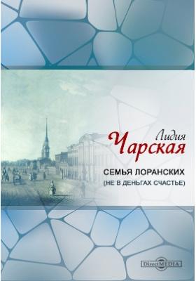 Семья Лоранских : Не в деньгах счастье: художественная литература
