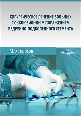 Хирургическое лечение больных с окклюзионным поражением бедренно-подколенного сегмента: монография