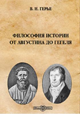 Философия истории от Августина до Гегеля