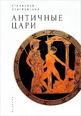 Античные цари: монография