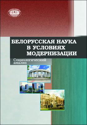 Белорусская наука в условиях модернизации : социологический анализ: монография