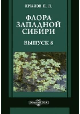 Флора Западной Сибири. Вып. 8