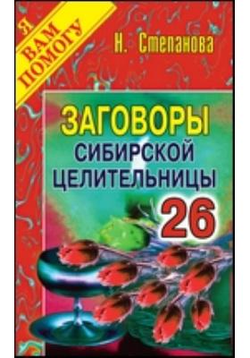 Заговоры сибирской целительницы:. Вып. 26