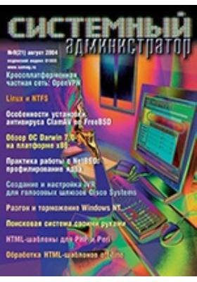 Системный администратор: журнал. 2004. № 8 (21)