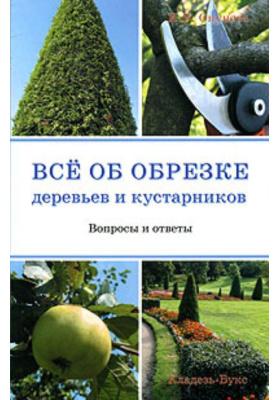 Все об обрезке деревьев и кустарников : Вопросы и ответы