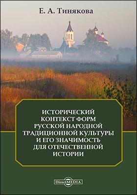 Исторический контекст форм русской народной традиционной культуры и его значимость для отечественной истории: монография