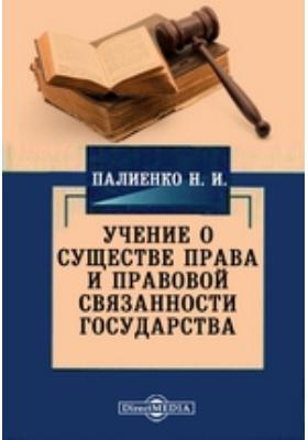 Учение о существе права и правовой связанности государства