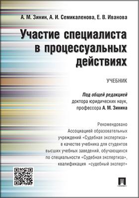 Участие специалиста в процессуальных действиях: учебник