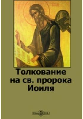 Толкование на св. пророка Иоиля