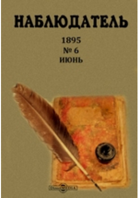 Наблюдатель: журнал. 1895. № 6, Июнь