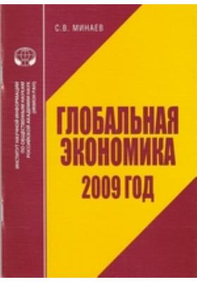 Глобальная экономика: 2009 год. Аналитический обзор