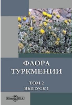 Флора Туркмении. Т. 2, Вып. 1