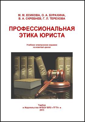 Профессиональная этика юриста: учебное пособие
