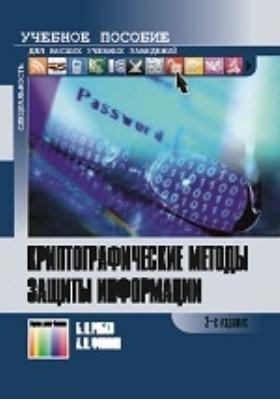 Криптографические методы защиты информации: учебное пособие для вузов