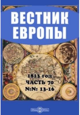 Вестник Европы. 1813. № 13-16. 1813 г, Июль-август, Ч. 70
