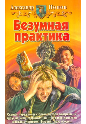 Безумная практика : Фантастический роман