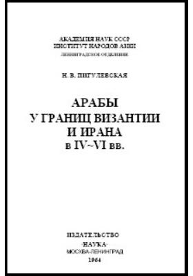 Арабы у границ Византии и Ирана в IV-VI вв