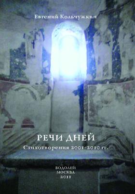 Речи дней : стихотворения 2001–2010 гг.: художественная литература