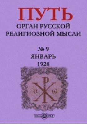 Путь. Орган русской религиозной мысли: журнал. 1928. № 9, Январь