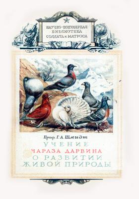 Учение Чарлза Дарвина о развитии живой природы