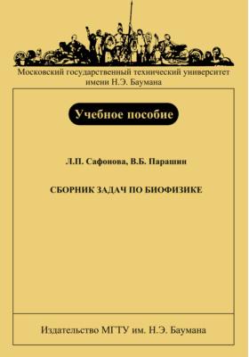 Сборник задач по биофизике: учебное пособие