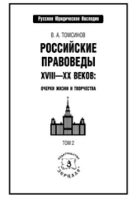Российские правоведы XVIII-XX веков : Очерки жизни и творчества: публицистика. В 2 т. Том 2