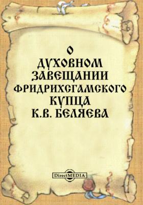 О духовном завещании фридрихсгамского купца К. В. Беляева