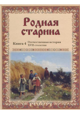 Родная старина. Книга 4 : Отечественная история XVII столетия