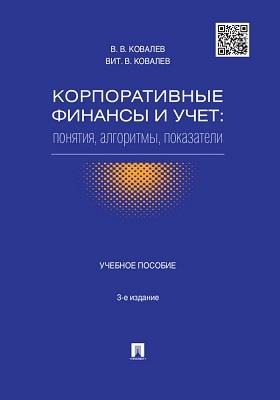 Корпоративные финансы и учет : понятия, алгоритмы, показатели: учебное пособие