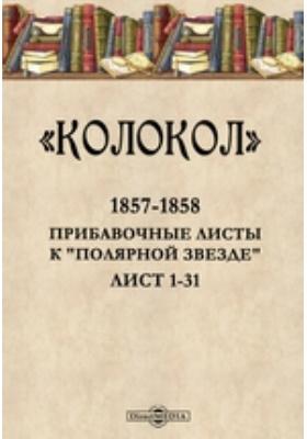 """Колокол : 1857-1858. Прибавочные листы к """"Полярной звезде"""". Лист 1-31: газета. 1857"""