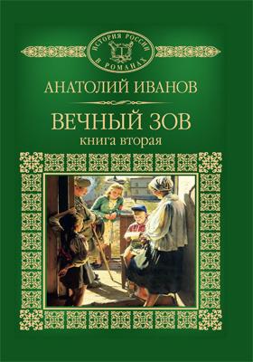 Т. 87. Вечный зов: роман : в 2 кн. Кн. 2