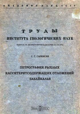 Труды Института Геологических Наук. Вып. 50. Петрография рыхлых касситеритсодержащих отложений Забайкалья