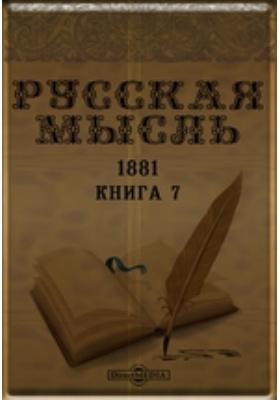 Русская мысль: журнал. 1881. Книга 7