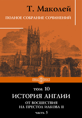 Полное собрание сочинений. Т. 10. История Англии  (от восшествия на престол Иакова II), Ч. 5