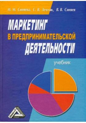 Маркетинг в предпринимательской деятельности : Учебник