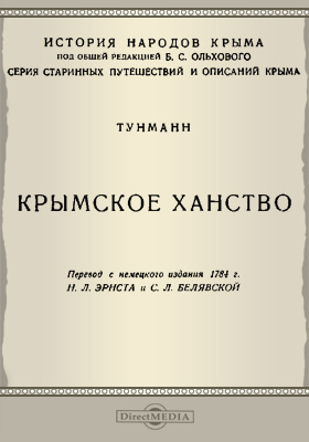История народов Крыма = Der Krimische Staat : Крымское ханство