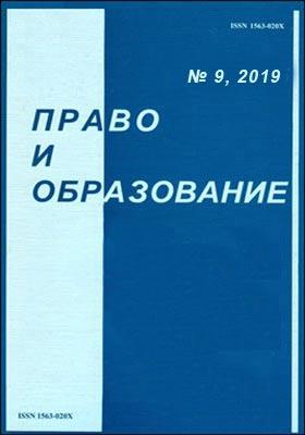 Право и образование: журнал. 2019. № 9