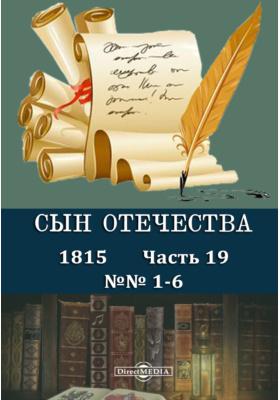 Сын Отечества: журнал. 1815. №№ 1-6, Ч. 19