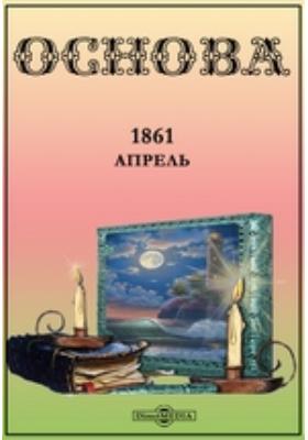Основа: журнал. 1861. Апрель